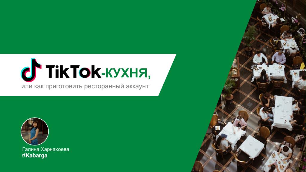 Воркшоп для PRD сетевых ресторанов «TikTok кухня, или как приготовить ресторанный аккаунт»