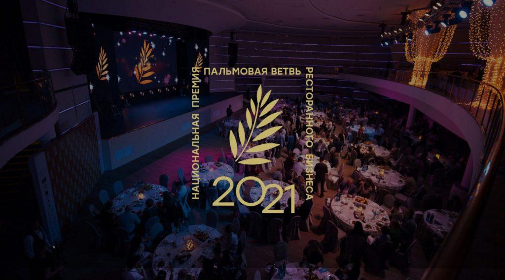 PalmaFest собирает звезд ресторанного бизнеса в преддверии грандиозного XVI национального финала премии «Пальмовая ветвь ресторанного бизнеса 2021»