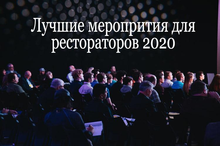 Лучшие мероприятия для рестораторов 2020