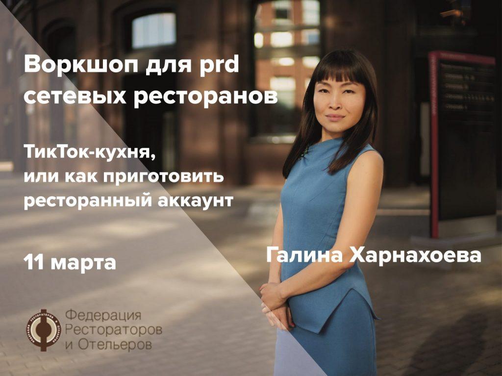 Workshop для руководителей PR и маркетинговых служб сетевых ресторанов России