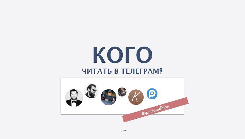 Лучшие топ-10 телеграм — каналов рестораторов России в 2019 году