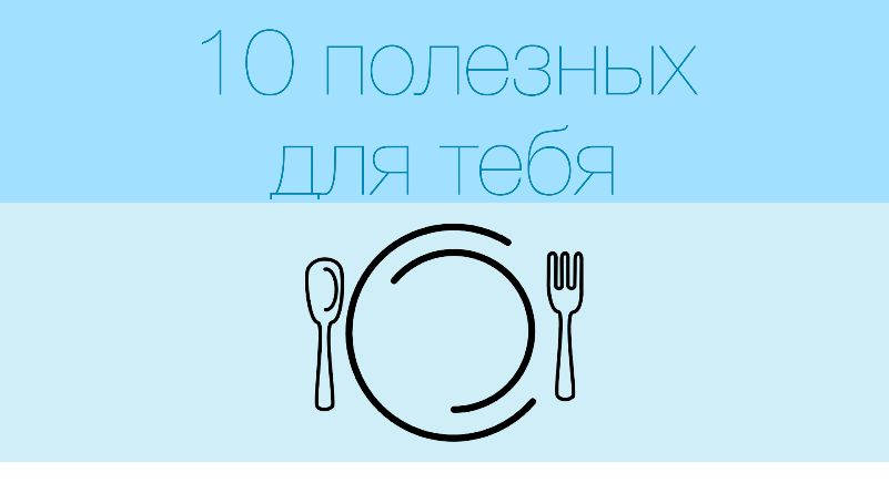 10 правил су-шефа