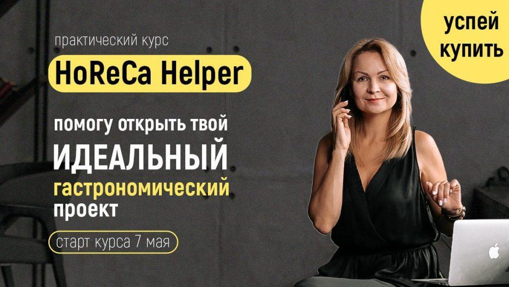Онлайн курс по запуску гастро проектов HoReCa Helper